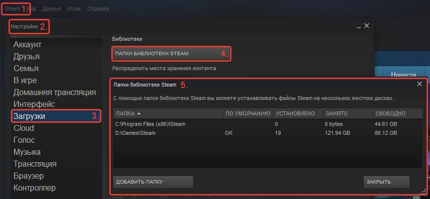 Как изменить папку загружаемых игр в Steam?