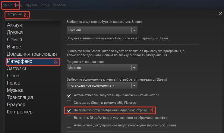 Как включить адресную строку в Steam?