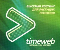 Пожалуй лучший хостинг-провайдер - это Timeweb!